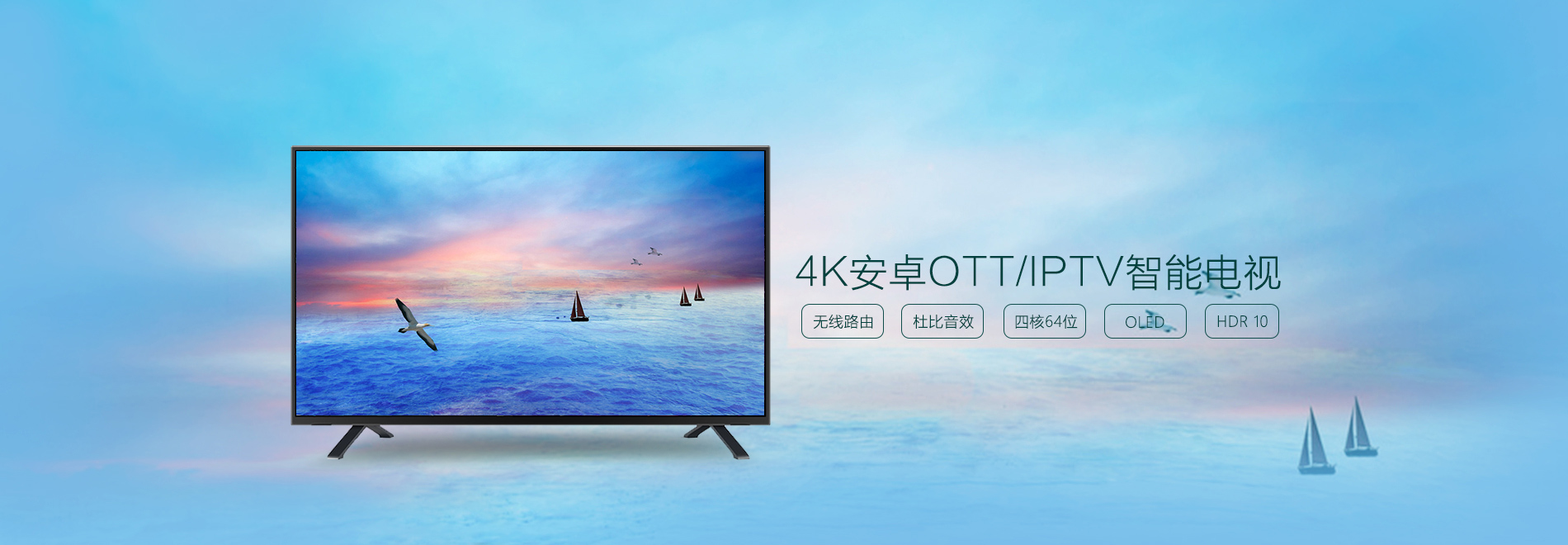 华曦达:构建新媒体系统 关注DVB+OTT