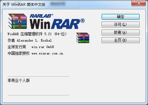 WinRAR压缩软件-个人版WinRAR软件开始免费
