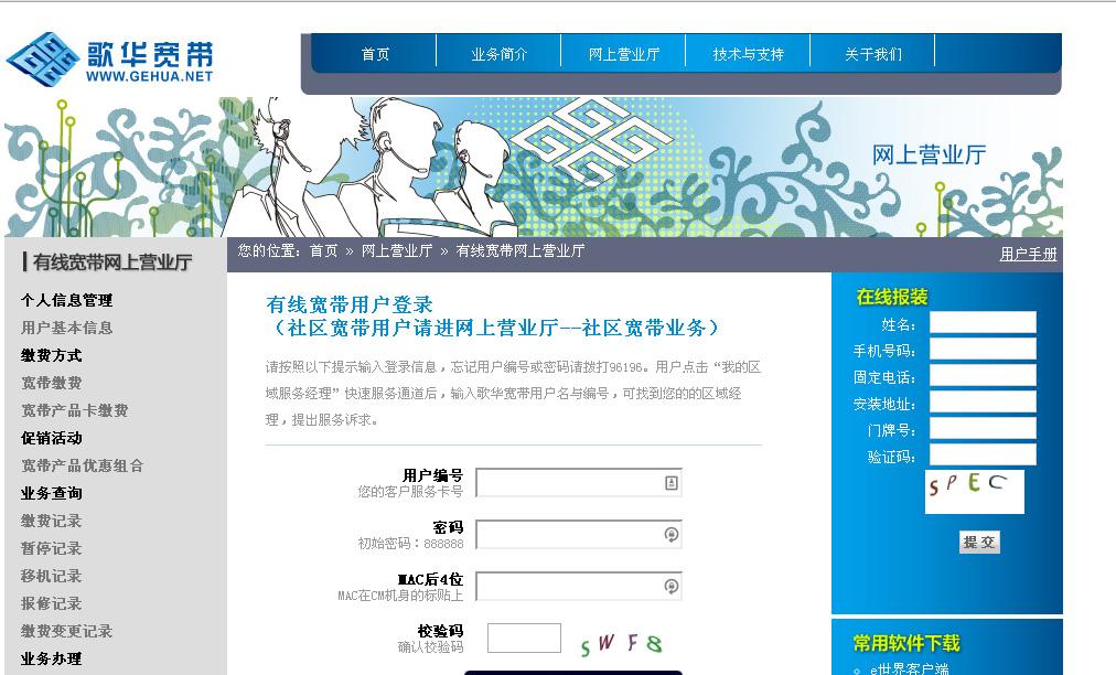 歌华有线网上营业厅开通支付宝缴费功能了!