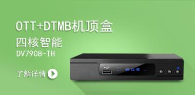 DV7908-TH DTMB四核智能OTT DTMB机顶盒