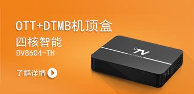 DV8604-TH DTMB四核智能OTT DTMB机顶盒
